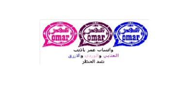 تحميل تحديث واتساب ابو عمر باذيب 2020 الوردي والازرق والعنابي اخر اصدار تنزيل ضد الحظر OBWhatsApp