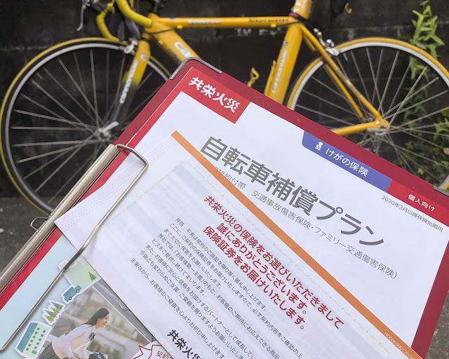 自転車保険。パンフが赤い