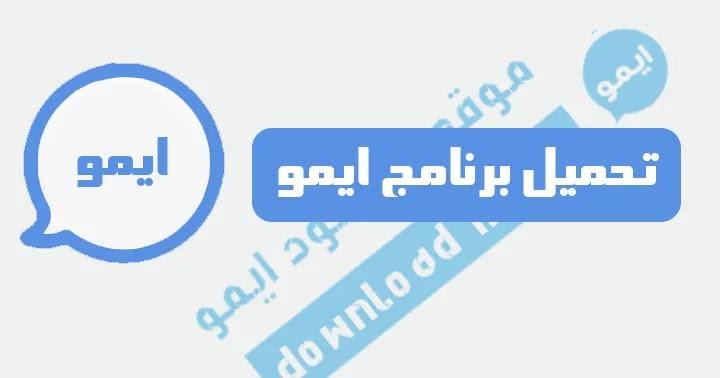 تحميل برنامج ايموللكمبيوتر برابط مباشر Download imo for pc