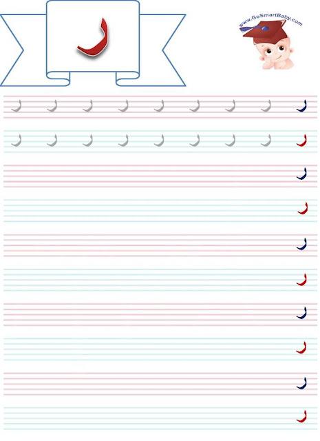 نشاط تعليم الحروف للاطفال