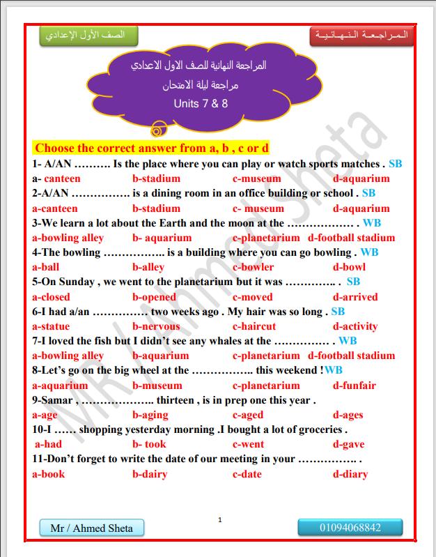 مراجعة نهائية اختيارى نسخة مجابه وغير مجابه (قواعد - كلمات) على الوحدات 7-8 للصف الأول الإعدادى الترم الثانى 2021 مستر احمد شتا