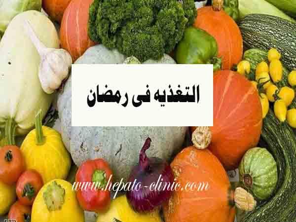 نظام غذائى للصائم, الصحه فى رمضان, التغذيه فى رمضان, الغذاء الصحى فى رمضان,نصائح صحيه فى رمضان,نصائح لصحه افضل فى رمضان,جدول الاكل الصحى فى رمضان
