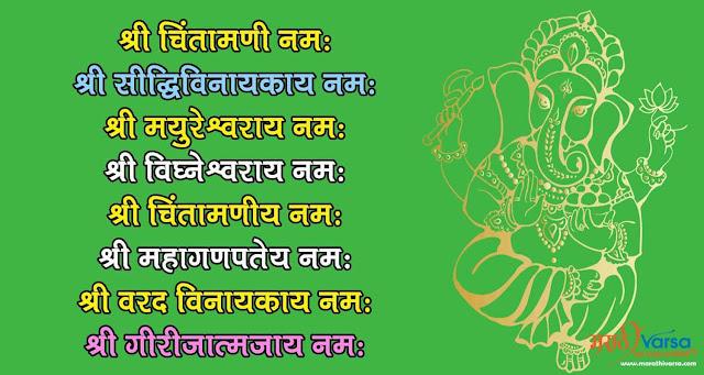 Ganesh Jayanti status in Marathi