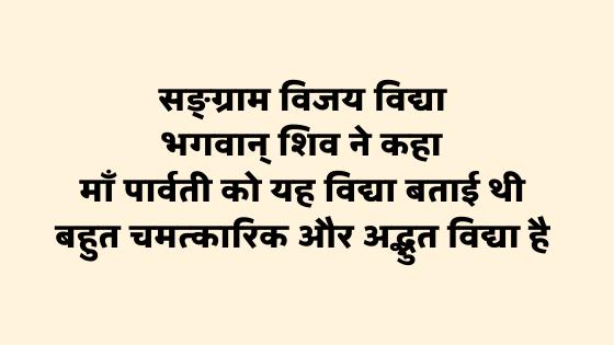 सङ्ग्राम विजय विद्या  भगवान् शिव ने कहा  माँ पार्वती को यह विद्या बताई थी  बहुत चमत्कारिक और अद्भुत विद्या है