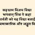 सङ्ग्राम विजय विद्या | Sanghram Vijay Vidhya |