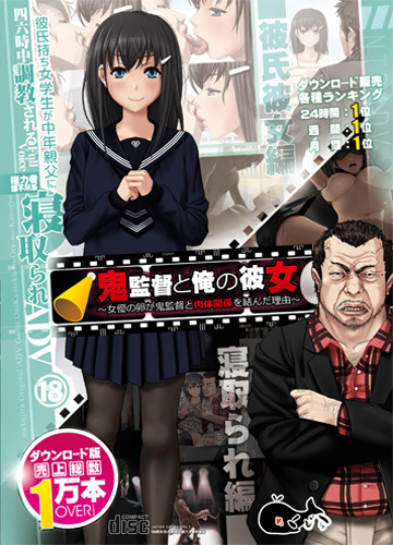 [Raw][2012][Mekujira] Oni Kantoku to Ore no Kanojo ~Joyuu no Tamago ga Oni Kantoku to Nikutai Kankei o Musunda Riyuu~ [18+]