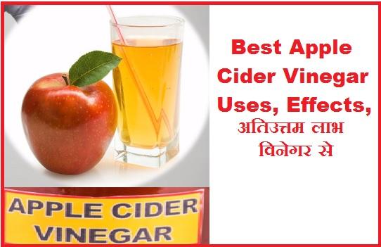 apple cider vinegar uses, apple cider vinegar side effects, apple cider vinegar cures