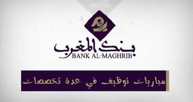 Concours Bank Al Maghrib 2020