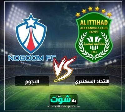 مشاهدة مباراة الاتحاد السكندري والنجوم بث مباشر اليوم 30-4-2019 في الدوري المصري