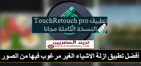 تطبيق touchretouch نسخة كاملة