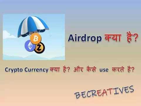 Airdrop meaning in Hindi- Airdrop crypto currency क्या है? (crypto currency kya hai संक्षेप मे)