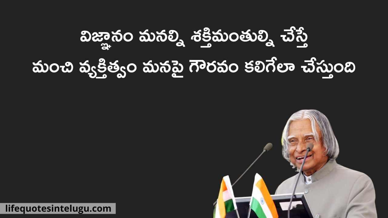 A.P.J-Abdul-Kalam-Quotes-In-Telugu-Motivational-Inspirational