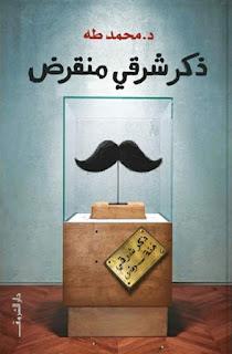 تحميل كتاب ذكر شرقي منقرض pdf ابجد