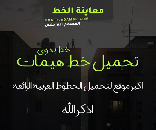 تحميل خط هيمات اليدوي من اجمل الخطوط العربية اليدوية Font Hemmat