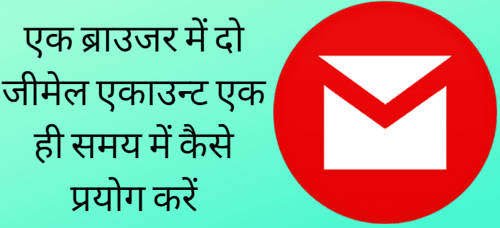 Do Gmail Id Ek Saath Kaise Chalaye | ek mobile me do gmail kaise chalaye