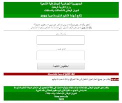 résultats Bem Algérie 2020 4