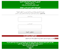 résultats Bem Algérie 2020 2