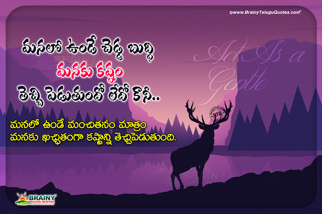telugu messages on life, best life changing quotes, famous words on life, motivational words on life