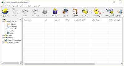 تحميل برنامج انترنت داونلود مانجر Internet-Download-Ma