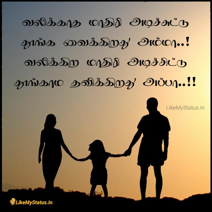 அம்மா அப்பா ஸ்டேட்டஸ் இமேஜ்... Appa Amma Tamil Quote Image...