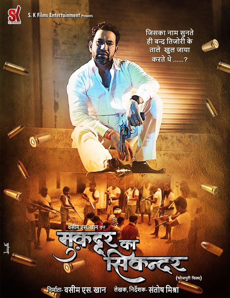 Dinesh Lal Yadav 'Nirahua'  2020 Upcoming Films Muqaddar Ka Sikandar Release Date, Songs, News, Photos Wallpapers, star cast and more