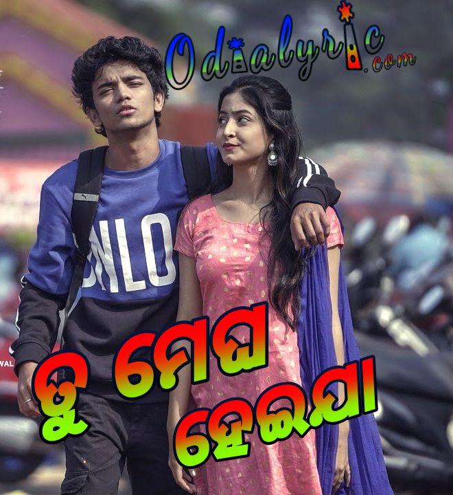 Tu Megha Heija lyrics |ତୁ ମେଘ  ହେଇଜା  ମୋତେ  ସାଥେ  ନେଇଜାsinger Human Sagar & Asima Panda|odia lyrics song|odialyrics.com|Saregama Creations.