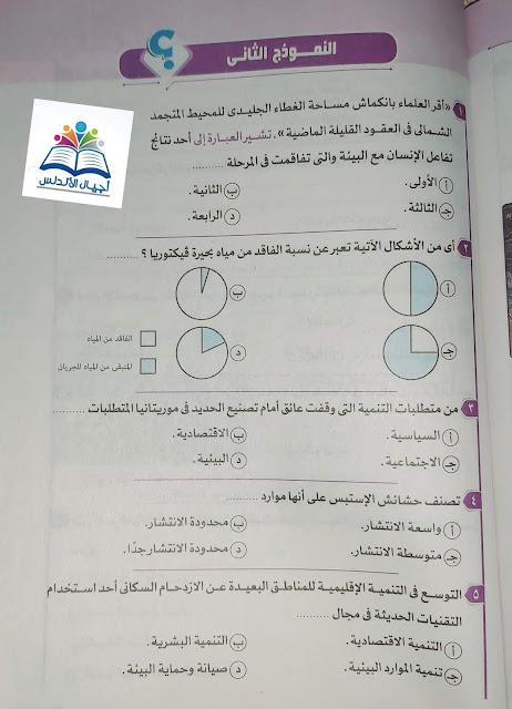 نماذج امتحانات الصف الثاني الثانوي جغرافيا بالاجابات النموذجيه | النموذج الثاني| اجيال الاندلس