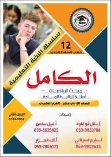 كراسة الكامل في الرياضيات للصف الثاني عشر الفرع العلمي pdf، الكامل في الرياضيات للصف 12 المنهاج الفلسطيني الجديد ، تحميل برابط مباشر مجانا