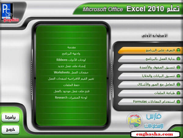 شرح برنامج اكسل Excel 2010 باللغة العربية