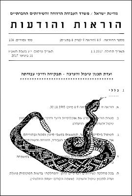 """תע""""ס 8.9 לענייני ועדות החלטה - אילוסטרציה"""