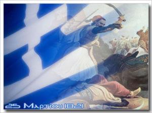 Εθνική Επέτειος 25ης Μαρτίου 1821 – Χρόνια Πολλά Ελλάδα!