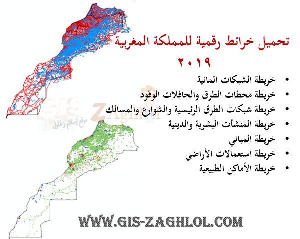 تحميل خرائط رقمية للمملكة المغربية 2019 Shapefiles Morocco