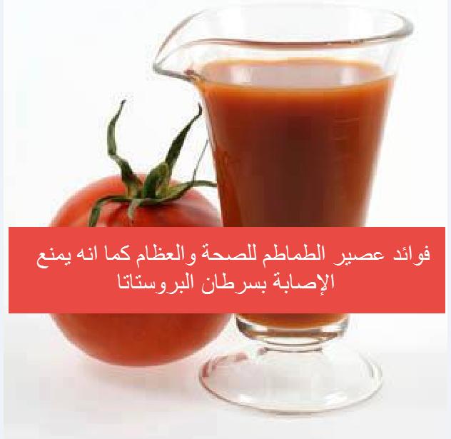 فوائد عصير الطماطم للصحة والعظام كما انه يمنع الإصابة بسرطان البروستاتا