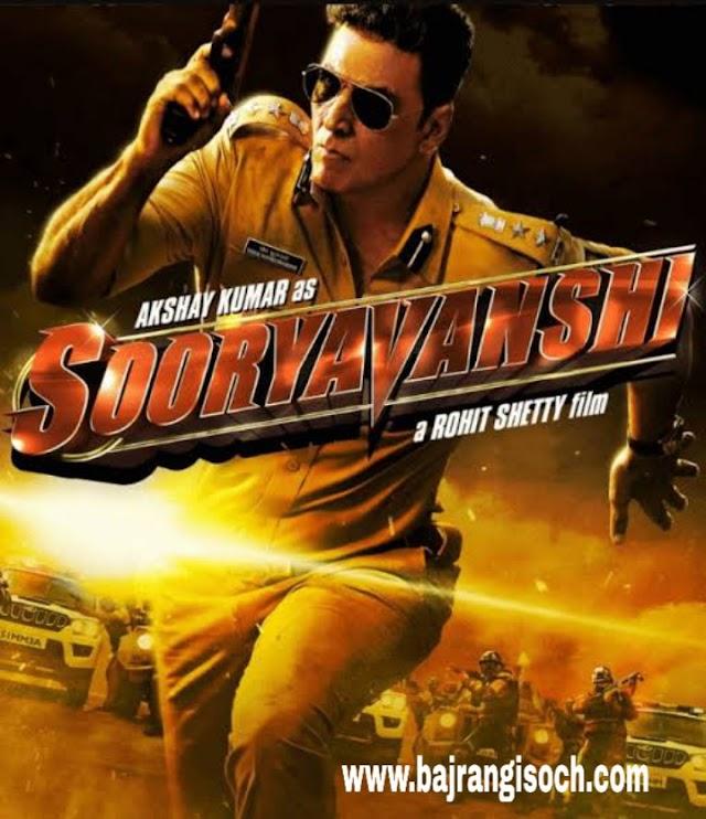 Sooryavanshi full movie download filmyzilla (2020), सूर्यवंशी फुल मूवी डाउनलोड