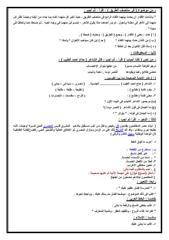 8 نماذج امتحانات لغة عربية للشهادة الابتدائية لن يخرج عنهم امتحان اخر العام %25D9%2585%25D8%25AC%25D9%2585%25D9%2588%25D8%25B9%25D8%25A9%2B%25D8%25A7%25D9%2585%25D8%25AA%25D8%25AD%25D8%25A7%25D9%2586%25D8%25A7%25D8%25AA_005