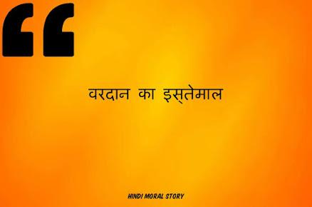 वरदान का इस्तेमाल Hindi Moral Story