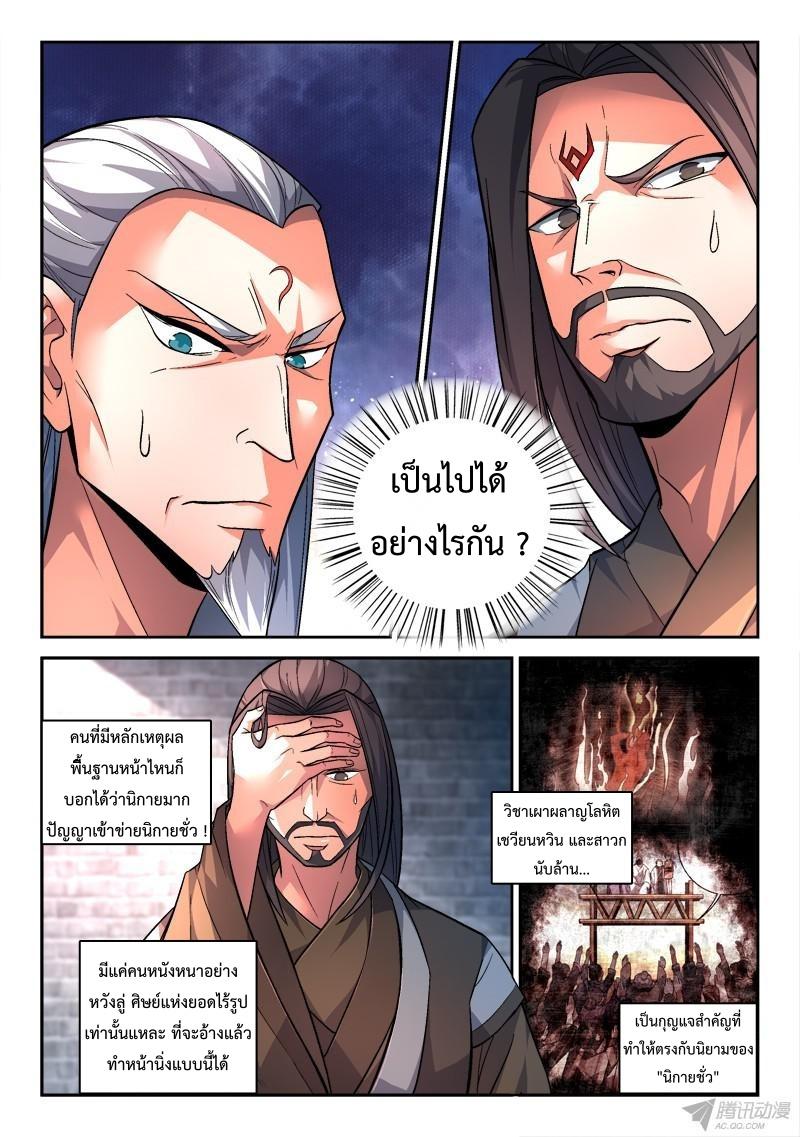 อ่านการ์ตูน Spirit Blade Mountain 145 ภาพที่ 3