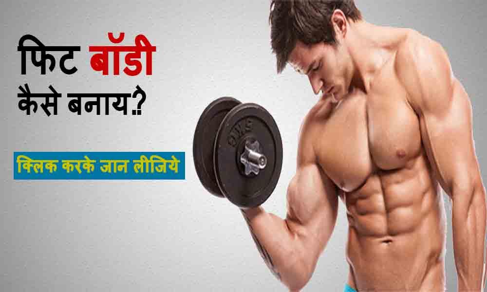 Body Kaise Banaye: Body Kaise Banaye Ghar Par