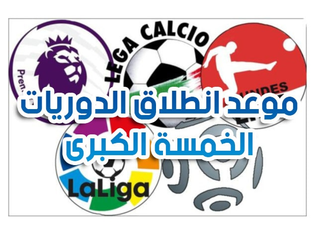 مواعيد بداية الدوريات الخمسة الكبرى لموسم 2019-2020