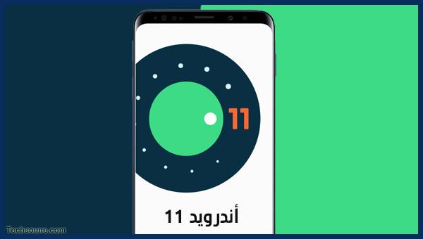 كيفية تثبيت نظام Android 11 على هاتفك بخطوات بسيطة