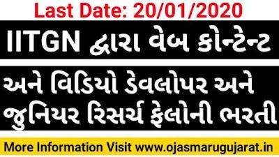 India institute of technology Gandhinagar job recruitment, Gandhinagar job Vacancy 2020, Gandhinagar job Bharti 2020