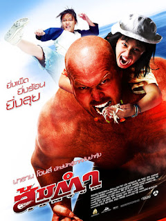 ส้มตำ (Somtum) Muay Thai Giant (2008)