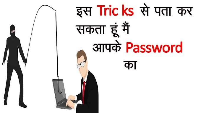Strong password kaise banaye   पासवर्ड कैसे बनाए जाते हैं