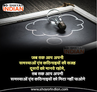 Problems Motivational Quotes in Hindi