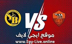 مشاهدة مباراة روما ويونج بويز بث مباشر ايجي لايف بتاريخ 03-12-2020 في الدوري الأوروبي