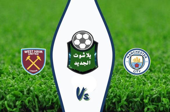 مشاهدة مباراة مانشستر سيتي ووست هام يونايتد بث مباشر اليوم الأربعاء 19 فبراير 2020 في الدوري الإنجليزي