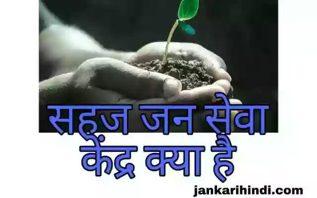 सहज जन सेवा केंद्र (CSC) कैसे खोले - sahaj jan seva kendra in hindi