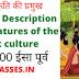 उत्तर वैदिक संस्कृति की प्रमुख विषेशताओं का वर्णन Description of the main features of the later Vedic culture