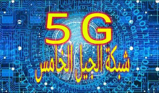 ماهي تقنية الجيل الخامس 5G كل ما يهمك عن شبكة اتصالات المستقبل