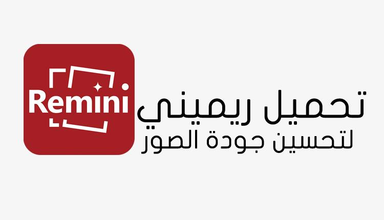 تحميل تطبيق ريميني Remini النسخة المدفوعة للأندرويد مجاناً